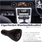 ブルートゥース 車 イヤホン 片耳 スマホ USB 充電器 ヘッドセット 12V 24V Bluetooth ヘッドホン 車載用 シガーソケット ハンズフリー スマホ _84076