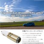 ブルートゥース 車 イヤホン 片耳 スマホ USB/2ポート 充電器 ヘッドセット 12V 24V Bluetooth ヘッドホン 車載用 ハンズフリー スマホ _84077