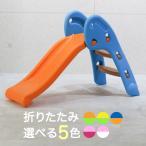 すべり台 滑り台 キッズスライダー 屋内/室内 折畳み/組立式 オレンジ×グリーン /子供 室内遊具/屋外遊具 キッズスライド/ベビージム/ △_85055
