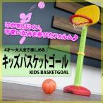 バスケットゴール バスケットボール 子供用/キッズ 高さ調節可能 88cm〜128cm 家庭用/屋内/屋外/室内 おもちゃ 組み立て式 △_85103
