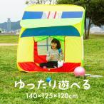 子供 ハウス/テント 室内 キッズテント メッシュハウス 高140cm/床125×125cm 子供ハウス/テントハウス/幼児/おもちゃ/玩具/ままごと _85153(85153)