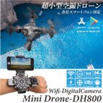 ドローン カメラ付き スマホ 小型 初心者 空撮 動画 静止画 ラジコン iPhone Android  飛行機 アプリ アプリ 簡単  あすつく対応 _85360