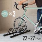 自転車スタンド 3台用 3列仕様 ブラック 転倒防止 自転車ラック