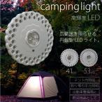 ランタン LED キャンプ UFOライト キャンピングライト LEDライト