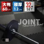 ジョイントマット 大判 厚手 60cm 厚さ12mm 縞鋼板 縞板 本体 32枚 サイドパーツ ×64 クッションマット トレーニングマット 黒 グレー