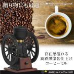 コーヒーミル 手動 おしゃれ アンティーク調/レトロ 粗さ調節 黒鉄/ウッド 手挽きコーヒーミル/コーヒー豆/珈琲豆 /インテリア _87151(87151)
