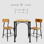 テーブルセット テーブル チェア セット アイアン ウッド 3点セット 北欧 レトロ モダン シンプル 家具 鉄製 木製 椅子 いす イス チェアー _87186