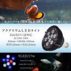 アクアリウム LED ライト 水槽 照明 27W 9LED 赤×1 白×4 青×4 電球型 E26 E27 ソケット対応 120mm×120mm 熱帯魚 水草 流木 インテリア あすつく _87237