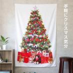 クリスマスツリー タペストリー クリスマス オーナメント 壁掛け 150cm 100cm おしゃれ 北欧 Xmas もみの木 インテリア  @87305