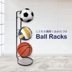 ボールスタンド ボール 玄関 収納 3段ラック スリム 縦型 棚 インテリア おしゃれ 省スペース ボール入れ ディスプレイラック ブラック  _87332