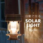 ランタン LED ソーラーライト ソーラー 充電式 アンティーク 防水 屋外 室内照明 おしゃれ 明るい ガーデンライト 吊り下げ 置き型