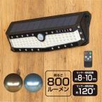 ソーラーライト 屋外 明るい 人感センサー 選べる 電球色 ホワイト ガーデン 防水 リモコン USB充電 センサーライト 常夜灯 防犯 @88026