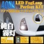 トヨタ アクア NHP10 純正同形状 50W CREE LED フォグランプ キット 室内スイッチ ハーネス フォグランプユニット フォグライト あす つく _92237