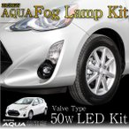 トヨタ 新型 アクア LED/CREE 50W フォグランプ キット 純正形状 スイッチ付NHP10/フォグランプユニット/フォグ/_92253