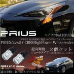 プリウス 50系 ウインカーバルブ T20 LED アンバー ピンチ部違い CREE 無極性 7440 シングル 2個  50W/8Ω抵抗器付/ドレスアップ/_92265