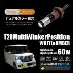 ウインカーポジションキット T20 LED アンバー ホワイト CREE 60W 12V 汎用 ウィンカーポジションキット ウイポジ _92275