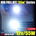 HID 55Wシングルバルブ HIDキット フルキット フルセットH1/H3/H3C/H4/H7/H8/H9/H10/H11/H16/PSX24w/PSX26w/HB3・HB4/安心1年保証/BROS/送料無料/@a039