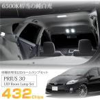プリウス 30/前期/後期 ルームランプセット 高輝度 LED/SMD 車種専用設計/拡散性/純白/6500K相当/PRIUS/爆光/車/車内/社外品/内装/カスタム/パーツ _57105a