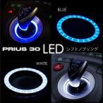 プリウス 30 LED リング シフトノブ/シフトゲート 選べる2色 /ブルー/青 ホワイト/白 シフトリング/シフトイルミ/シフトレバー 間接照明 @a341