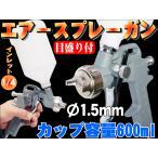 重力式エアースプレーガン 口径1.5mm _75030