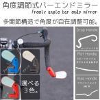 自転車 ミラー バーエンドミラー ブラック/ブルー/レッド 角度調整 バックミラー/サイクルミラー/黒/青/赤 @a436(a436)