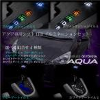 トヨタ アクア シフトポジション/シフトゲートイルミ LED ブルー ホワイト イルミネーション シフポジ シフトイルミ 青 白@a475