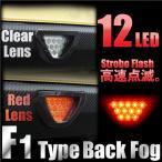 F1風 バック フォグ ランプ/LEDバックフォグ 赤 LED12灯/ブレーキ スモール連動/選べるレンズカバー レッド/クリアー/リアバンパー/外装/汎用/@a477