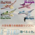 ラジコン 鳥型 フライング 空飛ぶ E-Bird/飛行/簡単操