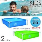プール 家庭用 大型 122cm×122cm 子供用 簡単組立て フレームプール 水遊び グリーン ブルー ベビープール キッズ 幼児 家庭用プール @a507