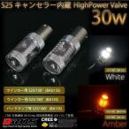 S25 LED シングル 30W CREE アンバー ホワイト キャンセラー内蔵 12V 無極性 2個 150° 180°  ピン角違い バックランプ ウインカー 等 あす つく _@a520