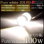 ショッピングLED LED 100W シャープ製LEDチップ×20発 ホワイト 2個 規格選択 H8 H11 H16 HB4 T20 シングル S25/BA15s 180° 無極性 バルブ 白 @a525