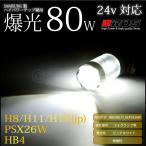 ショッピングLED 80W LED HB4 H8 H11 H16 PSX26W ホワイト サムスンチップ 12V/24V 無極性 2個 フォグランプ 等に 6000K バルブ 白 @a528