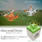ドローン ラジコン 小型 USB充電 操作可能距離30M 3色 オレンジ/グリーン/ホワイト 飛行機 ヘリコプター ラジコンヘリ おもちゃ @a553