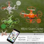 ドローン ラジコン 小型 USB充電 操作可能距離30M 3色 オレンジ/グリーン/ホワイト 飛行機 ヘリコプター ラジコンヘリ おもちゃ @a556