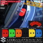 ドアストライカーカバー スズキ 汎用 シリコン 4個セット 6色 簡単取付 傷防止/ ワゴンR/MRワゴン/エブリィ/スイフト/アルト ラパン/ @a559