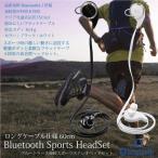 イヤホン Bluetooth ブルートゥース ワイヤレス/ヘッドホン/60cm 選べる2色/ジョギング/ランニング/スポーツ/iPhone/Android/ @a574の画像