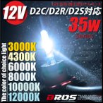 HID D2S D2R D2C 35W HIDキット 純正交換 12V 1年保証 選べるケルビン 3000K 4300K 6000K 8000K 10000K 12000K 条件付 送料無料/_a594