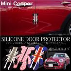 MINI ミニクーパー シリコンドアプロテクター 3色 アクセサリー ドアガード ドアエッジプロテクター カバー ガード 傷防止 パーツ _@a599