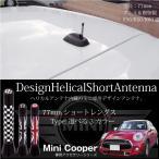 MINI ミニクーパー ヘリカルショートアンテナ 77mm 簡単取付け 3タイプ アクセサリー パーツ 外装 ユニオンジャック チェッカーフラッグ _@a602