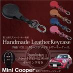 MINI ミニクーパー キーホルダー キーケース 5色 F55 F56 手縫いレザー スマートキー 保護 _@a606