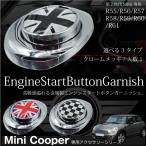 MINI ミニクーパー エンジンスタートスイッチカバー メッキ エンジンスタートボタン アクセサリー R55 R56 R57 R58 R59 R60 R61 _a607