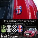 MINI ミニクーパー 専用 ドアストライカー 傷/錆び/劣化防止 1個/4タイプ/ABS樹脂 簡単取付 被せるだけ ドレスアップ カスタム/@a609