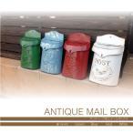 ポスト 郵便受け 北欧 アンティーク加工 壁掛け メールボックス 4色 赤 青 緑 白 郵便ポスト おしゃれ ヴィンテージ レトロ 壁付け _@a757