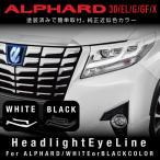 アルファード 30系 ヘッドライト アイライン 塗装済 2色 ブラック ホワイト 簡単取り付け エアロ ガーニッシュ 純正近似色 黒 白 外装 パーツ _@a786