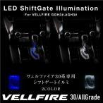 ヴェルファイア 30系 LED シフトゲートイルミネーション 2色 ホワイト ブルー 高輝度SMD×12発 シフトノブ イルミネーションパネル 白 青 _@a788