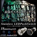 スイッチ 車 LED 汎用 プッシュスイッチ 3極 18mm 12V 24V ロック付き シルバー/黒メッキ LEDリング ホワイト レッド ブルー オルタネートスイッチ _@a855