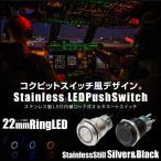 スイッチ 車 LED 汎用 プッシュスイッチ 3極 22mm 12V 24V ロック付き シルバー/黒メッキ LEDリング ホワイト レッド ブルー オルタネートスイッチ _@a856