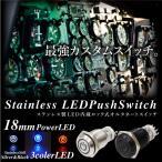 スイッチ 車 LED 汎用 プッシュスイッチ 3極 18mm 12V 24V ロック付き シルバー/黒メッキ LEDカラー ホワイト レッド ブルー オルタネートスイッチ _@a857