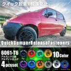 クイックリリースファスナー バンパー 脱着 4PCS アルミ ワッシャー ボルト 10色 エアロ ダウンサス フェンダー トランク 外装 パーツ _@a861