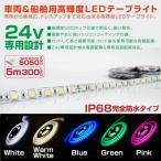 LEDテープライト 防水 24V 5m 幅10mm 5050SMD×300発 両側配線 カット可能 5色 ホワイト ワームホワイト ブルー グリーン ピンク トラック 船舶用品 _@a865